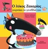 Ο λύκος Ζαχαρίας γιορτάζει τα γενέθλιά του