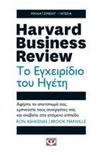 Harvard Business Review: Το εγχειρίδιο του ηγέτη