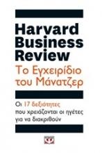 Harvard Business Review: Το εγχειρίδιο του μάνατζερ