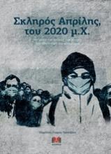 Σκληρός Απρίλης, του 2020 μ.Χ.