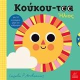 Κούκου-τσα: Ήλιος
