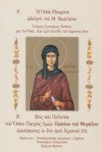 Α΄Βίος και πολιτεία της οσίας Μητρός ημών Μακρίνης αδελφής του Μεγάλου Βασιλείου ασκησάσης κατά τον Δ΄αιώνα. Β΄Βίος και πολιτεία του Οσίου Πατρός ημών Παϊσίου του Μεγάλου ασκήσαντος εν έτει από Χριστού 370
