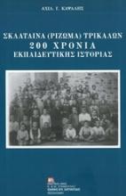 Σκλάταινα (Ρίζωμα) Τρικάλων: 200 χρόνια εκπαιδευτικής ιστορίας