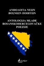 Ανθολογία νέων Βόσνιων ποιητών