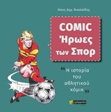 Comic - Ήρωες των σπορ