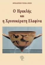 Ο Ηρακλής και η χρυσοκέρατη ελαφίνα