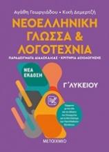Νεοελληνική γλώσσα και λογοτεχνία Γ΄λυκείου ΙΙ