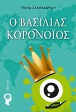 Ο βασιλιάς Κορονοΐός