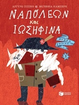 Ναπολέων και Ιωσηφίνα