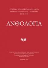 Κρατικά λογοτεχνικά βραβεία, Ανθολογία: Διήγημα, Νουβέλα 2010-2018