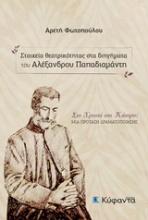 Στοιχεία θεατρικότητας στα διηγήματα του Αλέξανδρου Παπαδιαμάντη