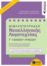 Βιβλιοτετράδιο νεοελληνικής λογοτεχνίας Γ΄γενικού λυκείου