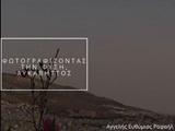 Φωτογραφίζοντς την φύση, Λυκαβηττός