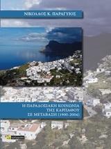 Η παραδοσιακή κοινωνία της Καρπάθου σε μετάβαση 1900-2004