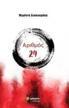Αριθμός 24
