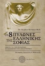 Οι 8 πυλώνες της ελληνικής σοφίας