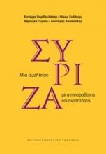 ΣΥΡΙΖΑ: Μια συζήτηση με αντιπαραθέσεις και αναζητήσεις