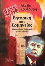 Fake News: Ρητορική και ερμηνείες