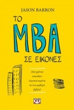 Το MBA σε εικόνες