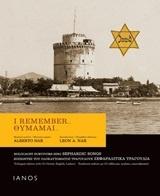 Θυμάμαι...: Επιζώντες του ολοκαυτώματος τραγουδούν Σεφαραδίτικα τραγούδια