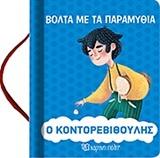 Ο Κοντορεβιθούλης
