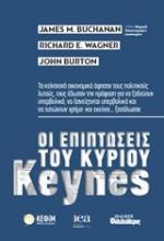 Οι επιπτώσεις του κυρίου Keynes