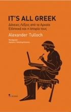 It's All Greek: Δάνειες λέξεις από τα αρχαία ελληνικά και την ιστορία τους