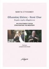 Οδυσσέας Ελύτης - René Char: Σημείο τομής αδαμάντινο