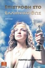 Επιστροφή στο ελληνικό φως