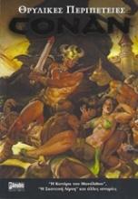 Conan: Θρυλικές περιπέτειες