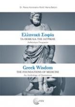 Ελληνική σοφία: Τα θεμέλια της ιατρικής