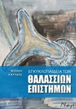 Εγκυκλοπαίδεια των θαλάσσιων επιστημών