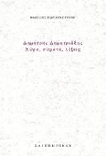 Δημήτρης Δημητριάδης, Χώρα, σώματα, λέξεις