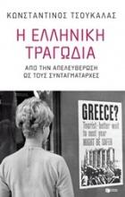 Η ελληνική τραγωδία