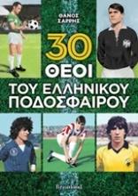 30 θεοί του ελληνικού ποδοσφαίρου