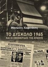 Το δύσκολο 1965 και οι εφημερίδες της εποχής