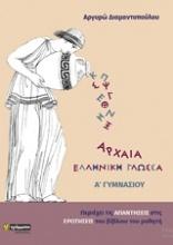Αρχαία ελληνική γλώσσα Α΄γυμνασίου
