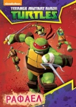 Turtles: Ραφαέλ