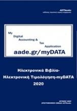 Ηλεκτρονικά βιβλία - Ηλεκτρονική τιμολόγηση - myDATA 2020