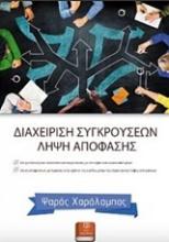 Διαχείριση συγκρούσεων - Λήψη απόφασεων στην εκπαίδευση