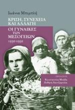 Κρίση, συνέχεια και αλλαγή: Οι γυναίκες των Μεσογείων 1930-1950