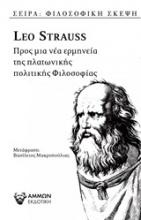 Προς μια ερμηνεία της πλατωνικής πολιτικής φιλοσοφίας