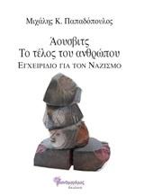 Άουσβιτς, το τέλος του ανθρώπου