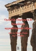 Ομόρριζα, παράγωγα και ετυμολογία αρχαιοελληνικών λέξεων από τον φάκελο υλικού της Γ΄λυκείου