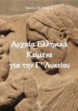 Αρχαία ελληνικά κείμενα για την Γ΄λυκείου