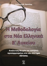 Η μεθοδολογία στα νέα ελληνικά Β΄λυκείου