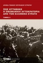 Πώς ηττήθηκε η Οθωμανική Αυτοκρατορία από τον ελληνικό στρατό