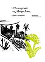 Η συνομωσία της Μογγολίας