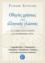 Οδηγίες χρήσεως της ελληνικής γλώσσας