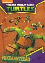 Turtles: Μικελάντζελο